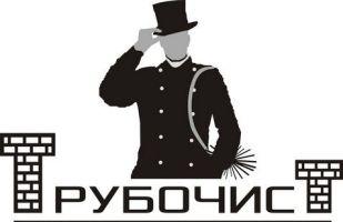 Трубочист Печник Чистка Дымоходов Ремонт Печей