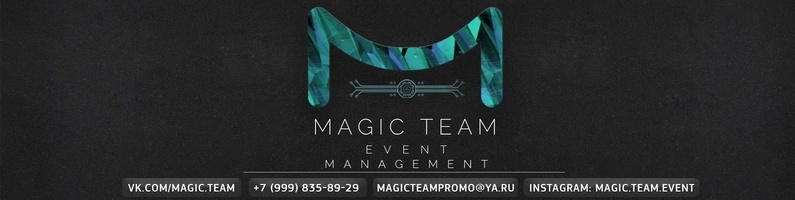 Magic Team Event-Агенство