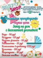 Детская одежда, детские товары BABY SHOP