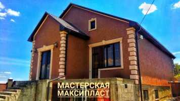 Мастерская МаксиПласт