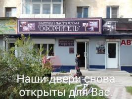 Банкетная мастерская ОФОРМИТЕЛЬ