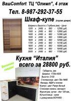 Шкаф-купе <nobr>от 12 500 руб</nobr>