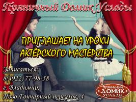 Уроки актерского мастерства <nobr>300 руб</nobr>
