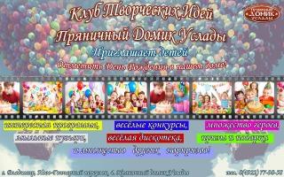 Организация и проведение праздников <nobr>от 500 руб</nobr>