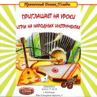 Уроки игры на музыкальных инструментах <nobr>от 300 руб</nobr>