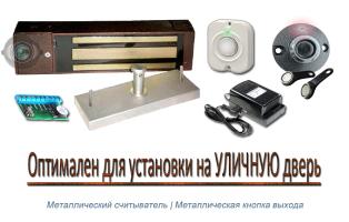 Электромагнитный замок комплект Для подъезда, офиса, склада, эвакуационного или служебного помещения <nobr>3 950 руб</nobr>