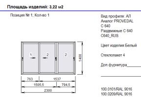 Алюминиевый балкон 2300 на 1400, три створки раздвижные <nobr>8 700 руб</nobr>