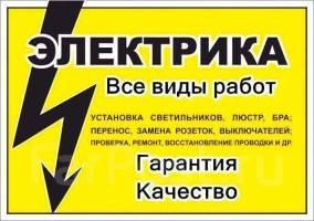 Электрик <nobr>от 100 руб</nobr>