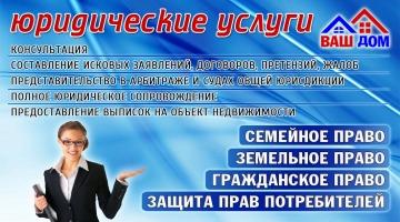 Юридические <nobr>от 500 руб</nobr>