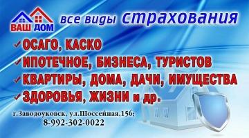 Страхование <nobr>от 100 руб</nobr>