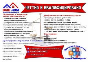 Договор купли-продажи <nobr>2 000 руб</nobr>